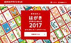 はがきデザインキット2017 サムネイル画像