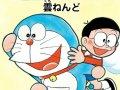 ドラえもん コミックチャンネル 無料漫画・無料本 サムネイル