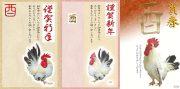 鳥写真館とりったー 鶏画像,鶏写真 年賀状素材 年賀状無料素材見本サムネイル画像