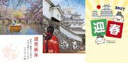 しろまるひめ姫路城年賀状2017 年賀状無料素材見本サムネイル画像