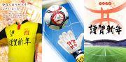 V-ELEVEN サッカー年賀状無料素材 2017 年賀状無料素材見本サムネイル