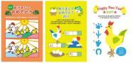 子ども年賀状無料素材集 年賀状無料素材見本サムネイル画像