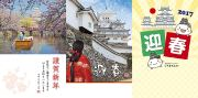 しろまるひめ姫路城年賀状2017 年賀状無料素材見本サムネイル