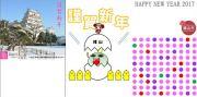 福山市 オリジナル年賀はがき2017 年賀状無料素材見本サムネイル