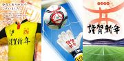 V-ELEVEN サッカー年賀状無料素材 2017 年賀状無料素材見本サムネイル画像
