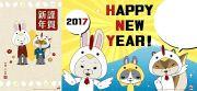 紙兎ロペ オリジナル年賀状 年賀状無料素材見本サムネイル画像