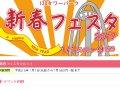 138タワーパーク 新春フェスタ2019 サムネイル