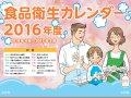 食品衛生カレンダー 2016年度版 サムネイル