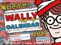 ウォーリー2017年カレンダープレゼント プレゼント サムネイル