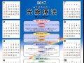 光線治療院 2017年カレンダープレゼント プレゼント サムネイル