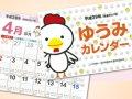 平成29年ゆうみ(介護)カレンダープレゼント プレゼント サムネイル