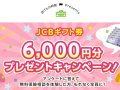 JCBギフト6000円全員プレゼント プレゼント サムネイル