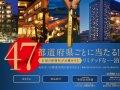 全国47都道府県の宿・ホテル宿泊プレゼント プレゼント サムネイル