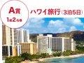 ハワイ旅行&ルンバ&炊飯器&360°カメラ&ギフト券プレゼント プレゼント サムネイル