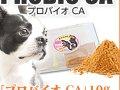 犬猫用健康食品 プロバイオCA無料サンプル  サムネイル
