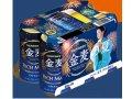 金麦6缶 無料サンプル サムネイル